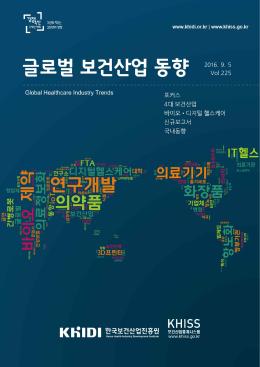 (보건산업기획단_산업통계팀)_160905(www.khiss.go