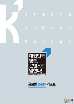 글로벌 Daily 동향2호(9.5)