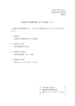 北朝鮮の核実験実施に対する抗議文(PDF形式, 82KB)