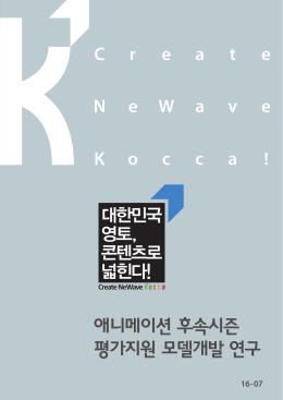4. 애니메이션 후속시즌지원 평가모델