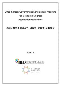 2016 Korean Government Scholarship Program