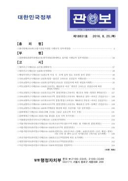 대한민국 관보 제18831호
