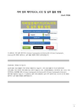 자바 암호 패키지(JCA, JCE) 및 실무 활용 방법