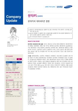 (이종욱)원익IPS(240810/BUY)