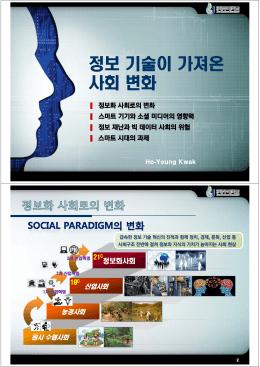 정보사회학 02장 - cybertec.cheju.ac.kr