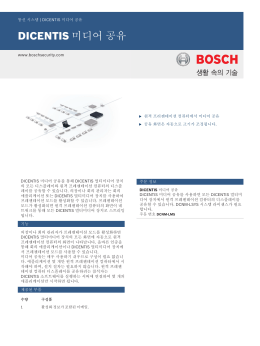 DICENTIS 미디어 공유 - Bosch Security Systems