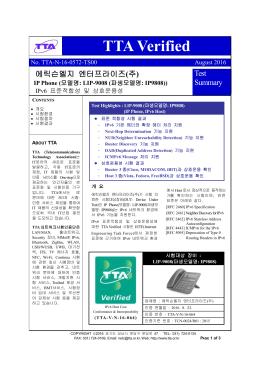 Sum-16-0572-Ericsson