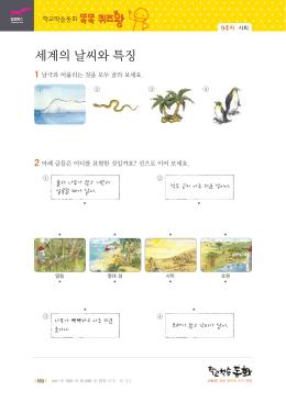 세계의 날씨와 특징