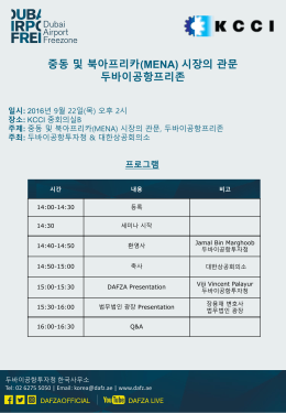 DAFZA Seminar Invitation (Kor)