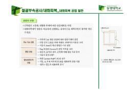 철골부속공사/내화피복_내화피복 공법 일반