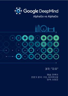 "AlphaGo vs AlphaGo 3국: ""자유"""