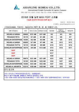 ASIANLINK (KOREA) CO.,LTD. 2016년 09월 일본 MAIN PORT 스케쥴