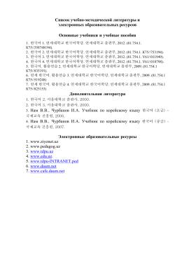 Список учебно-методической литературы и электронных