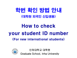 학번 확인 방법 안내 How to check your student ID number