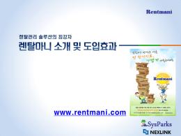렌탈시스템소개서 자료 - NEXLINK Co., Ltd.