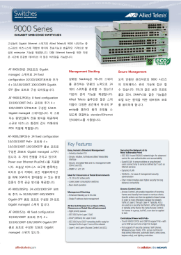 View Datasheet - Allied Telesis
