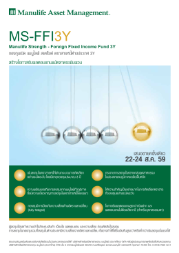 MS-FFI3Y - Manulife Asset Management