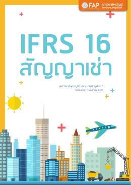 IFRS 16 สัญญาเช่า