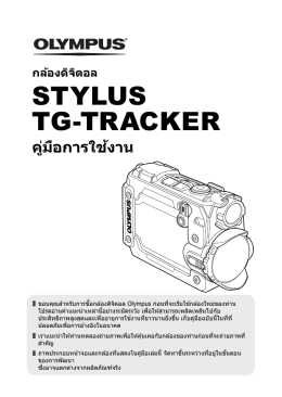 TG-TRACKER Instruction Manual