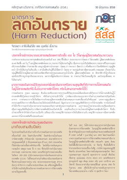(Harm Reduction)