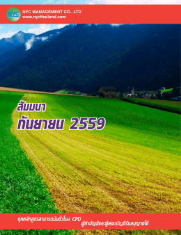 สัมมนา - NYC Management Co., ltd.