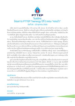 ใบสมัครร่วมกิจกรรม Teenergy ปีที่3(15 ส.ค. 2559)
