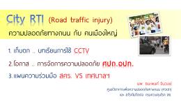 Road traffic injury - สำนักโรคไม่ติดต่อ กรมควบคุมโรค