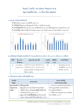 Road Traffic Accident Report # ๒ (27 พฤศจิกายน