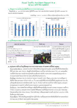 Road Traffic Accident Report # 7 (4