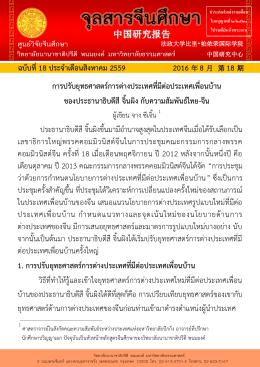 Journa Issue-18 - มหาวิทยาลัยธรรมศาสตร์