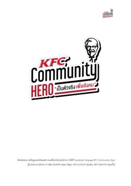 KFC Community Hero เป็น ตัวจริงเพื่อสังคม