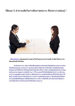 วิธีตอบ 5 คำถามเด็ดในการสัมภาษณ์งาน ที่คนหางานต้องรู้