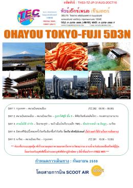 ohayou tokyo-fuji 5d3n