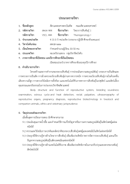 VSCL444 - Faculty of Veterinary Science, Mahidol University