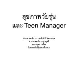 (Teen manager) โดย นายแพทย์ประเวช ตันติพิวัฒนสกุล นายแพทย์ทรง
