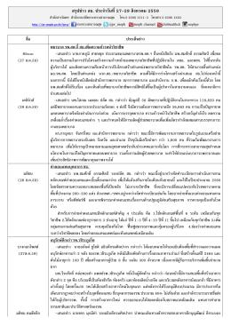 สรุปข่าว สธ. ประจาวันที่27-29 สิงหาคม 2559