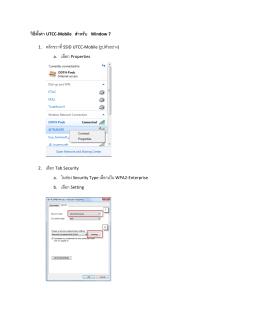 วิธีตั้งค่า UTCC-Mobile ส าหรับ Window 7 1. คลิกขวาที่SSID UTCC