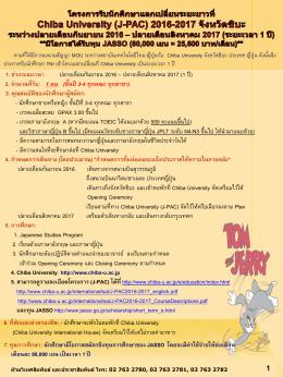 รายละเอียดโครงการ J-PAC - สถาบันเทคโนโลยีไทย