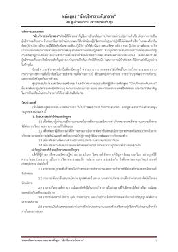 นบก_2559_ส่งวิทยากร 330.65 K - ศูนย์ วิทย บริการ มหาวิทยาลัย