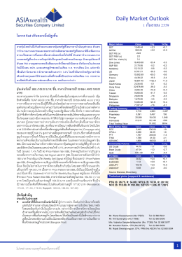 Daily Market Outlook 1 กันยายน 2559