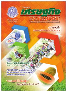 วารสารเศรษฐกิจการเกษตร เดือนสิงหาคม 2559