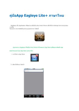 คู่มือApp Eagleye Lite+ ภาษาไทย