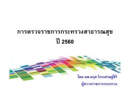 การตรวจราชการกระทรวงสาธารณสุขุุ ปี ปี 2560