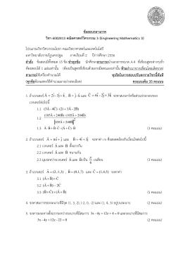 ข  อสอบกลางภาค วิชา 6002413 คณิตศาสตร  วิศวกรรม 3