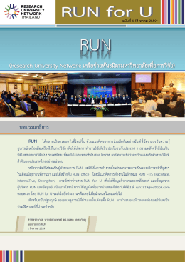 Vol.1 Aug. 59 - Research University Network, Thailand
