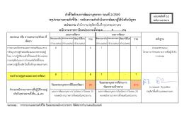 แบบฟอร์มที่ 3.2 - สำนักงานปศุสัตว์กรุงเทพมหานคร