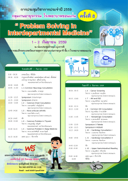 brochure_MED 59 - งานประชุมวิชาการ โรงพยาบาลขอนแก่น