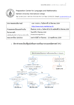 PC Registration Information  - Mahidol University International