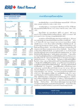 ต่างชาติเริ่มขายสุทธิในตลาดหุ้นไทย