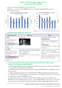 Road Traffic Accident Report # 8 (11